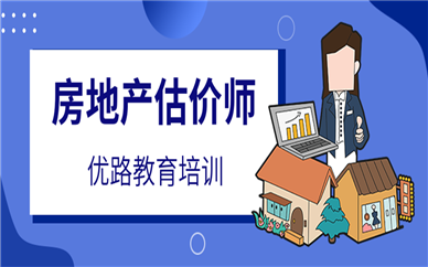 宜兴优路房地产估价师课程培训