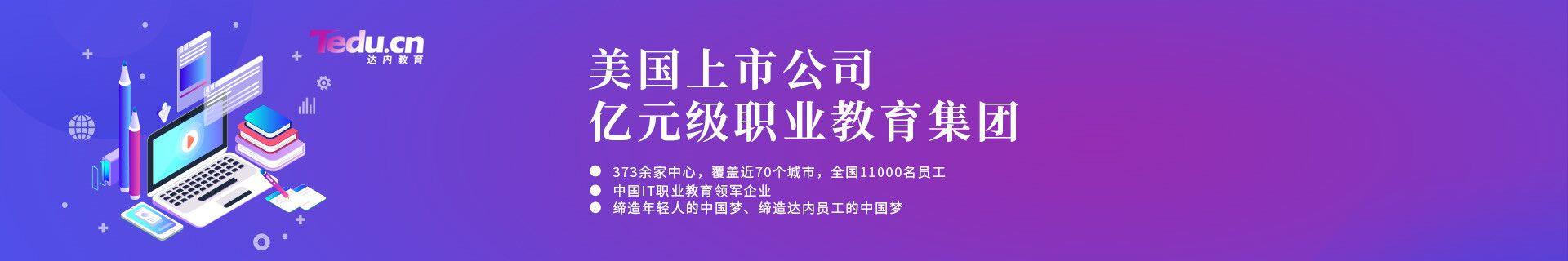 青岛达内IT培训