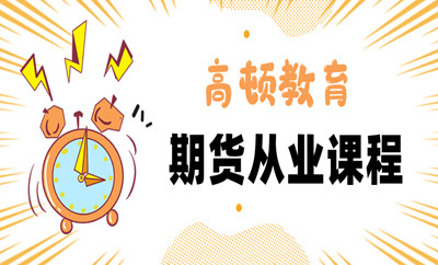 北京昌平区期货从业课程