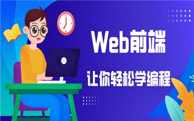 浙江宁波达内Web前端培训课程
