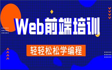北京web前端培训后好找工作吗