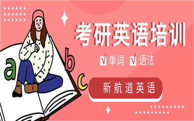 青岛市南区考研英语辅导班费用