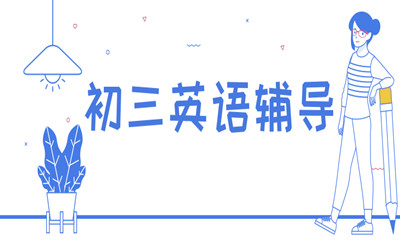 广州初三英语补习