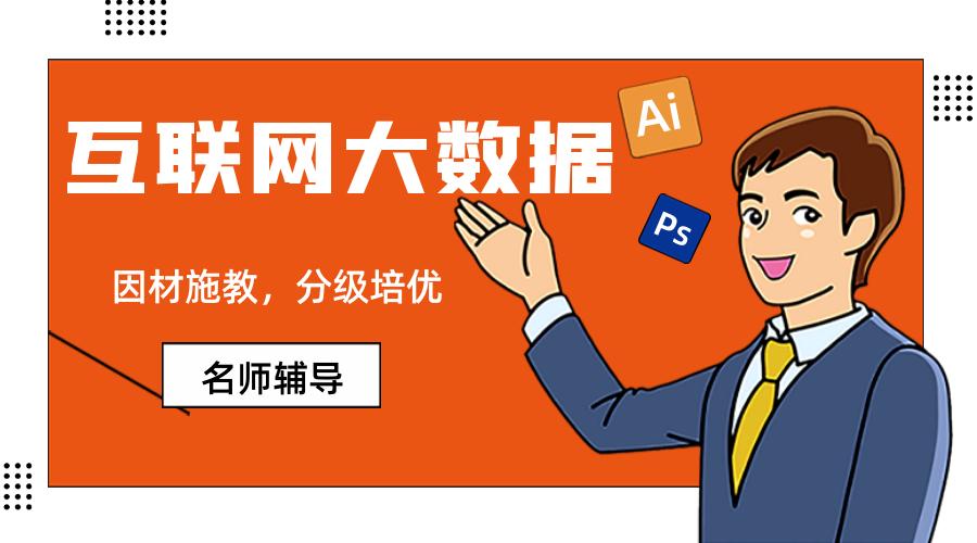 浙江宁波互联网大数据培优班