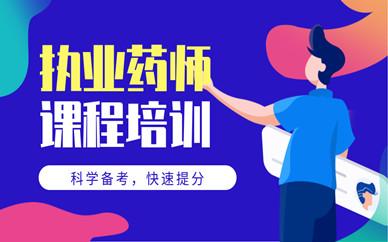 北京执业药师培训班要多少钱?