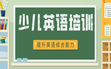长沙岳麓区少儿英语培训课程