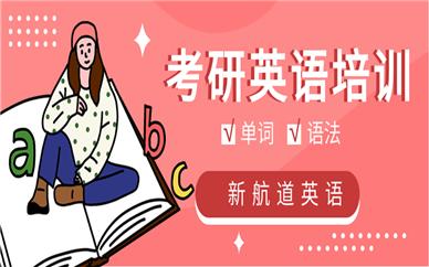 深圳福田区新航道考研英语辅导贵吗?