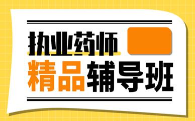 上海普陀执业药师培训机构推荐