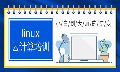 深圳龙华新区linux云计算课程班