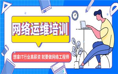 太原网络运维课程培训