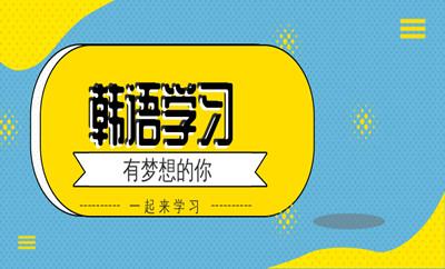 常州天宁区韩语学习班