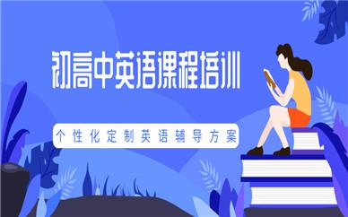杭州初高中英语培训