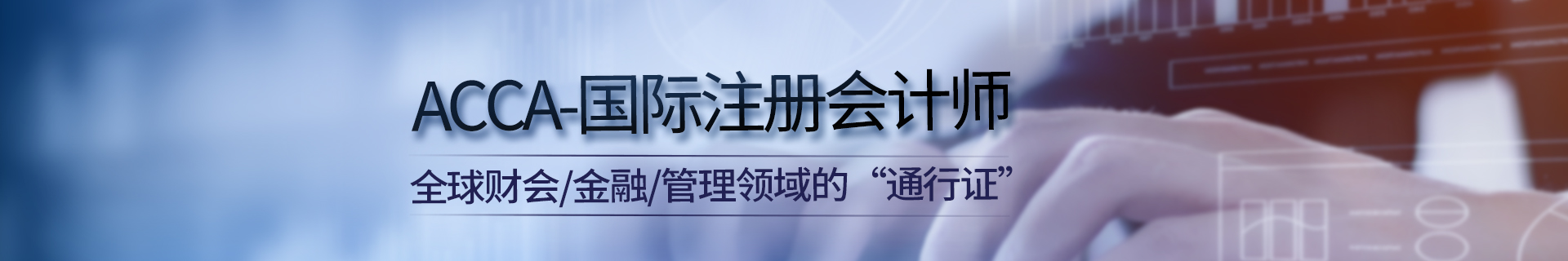 福州ACCA辅导机构闽侯校区