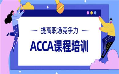 福州闽侯ACCA的培训班哪个好