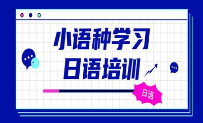 广州欧风小语种日语班