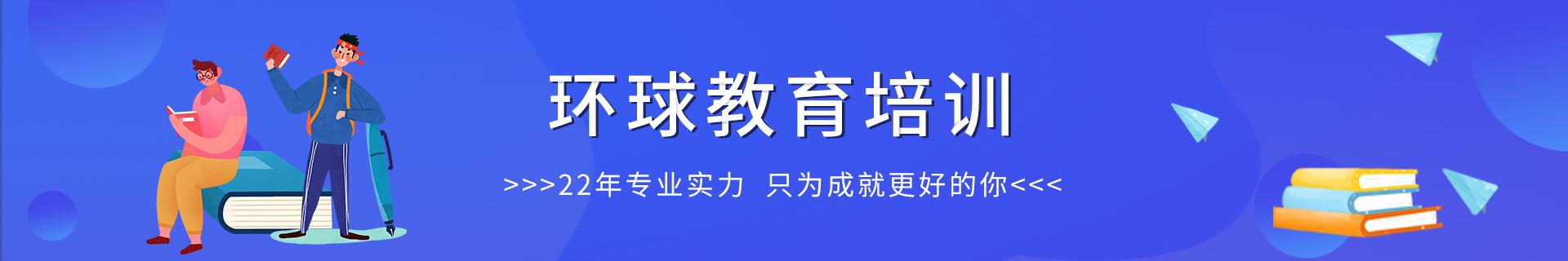 广州番禺环球教育培训机构