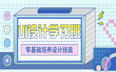浙江UI交互设计学习班
