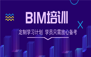 江宁BIM培训需要多少钱呢?