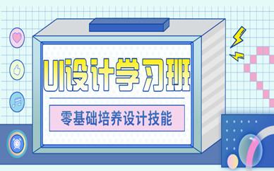 银川UI交互设计学习班