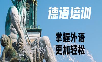 上海黄浦区德语培训课