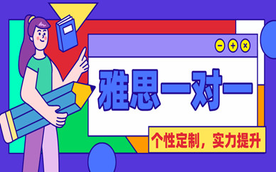 广州番禺雅思6分1对1教学