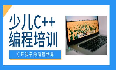 哈尔滨C++语言少儿编程班