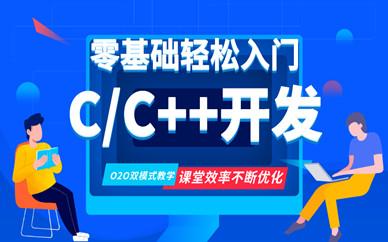广州达内C/C++开发培训