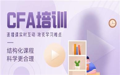 洛阳CFA课程培训