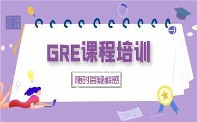 绍兴环球GRE课程培训