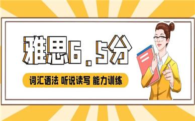 桂林朗阁雅思6.5分课程培训