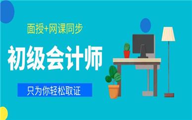 安庆仁和初级会计师课程培训