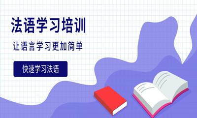上海黄浦区法语培训