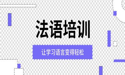 广州天河区法语课程班