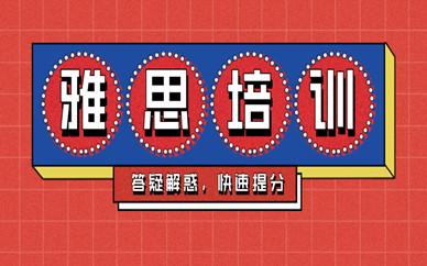 上海徐汇雅思培训学费需要多少钱