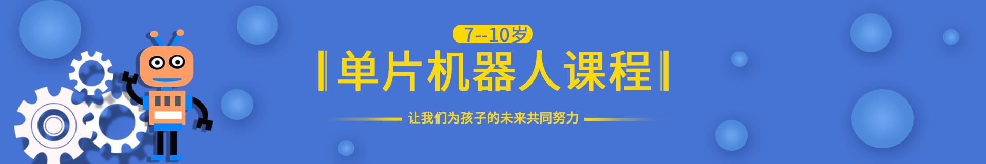 南宁东盟商务区乐博乐博少儿编程机构