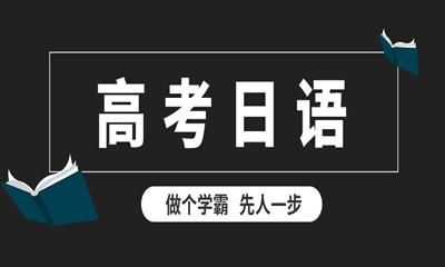 广州天河区高考日语辅导班