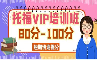 西宁托福80-100分VIP培训班