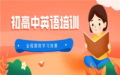 广东中山东区初中英语课外补习机构哪家好?