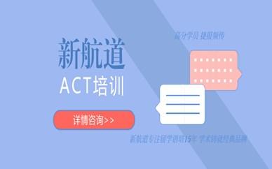 成都高新区新航道ACT培训怎么样