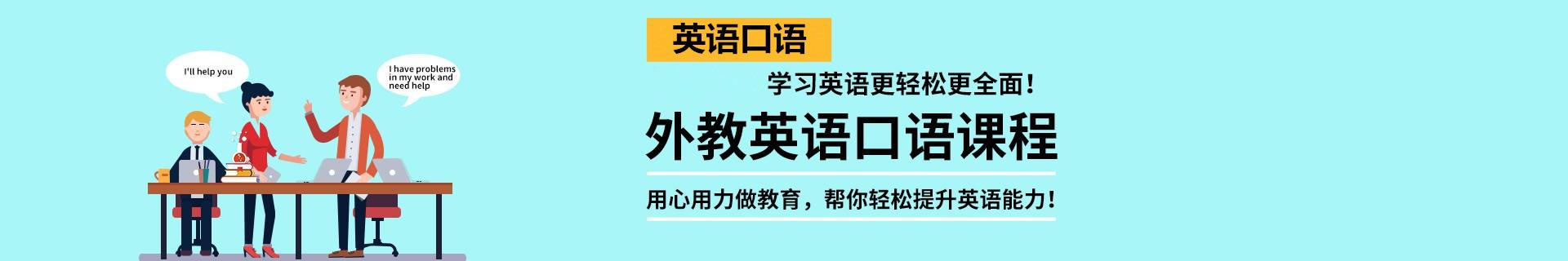 苏州吴江区沃尔得英语培训