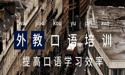苏州吴江区沃尔得外教口语班
