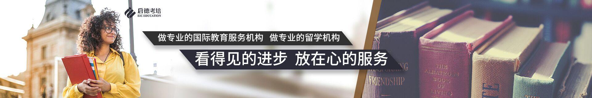 杭州西湖区启德考培