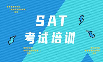 深圳福田区启德SAT考试培训班