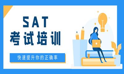 广州天河启德SAT课程培训