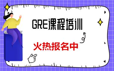 北京朝阳GRE强化冲刺班