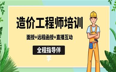 张家港造价工程师考试培训哪家好?