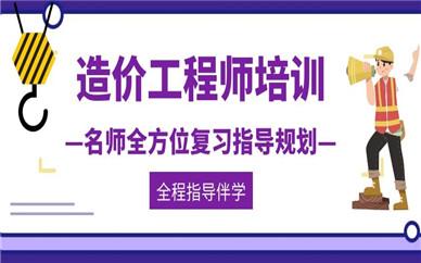 广州天河造价工程师培训班地址