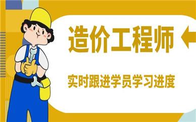 广州天河造价工程师考试学费是多少
