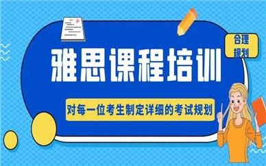 北京昌平启德雅思课程培训