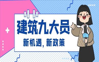 九江建筑九大员取证班培训班